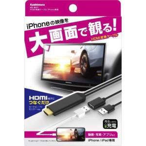 カシムラ HDMI変換ケーブル iPhone専用 KD-207BK|でんでんショッピング Pモール店