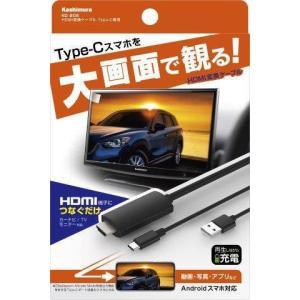 カシムラ HDMI変換ケーブル Type-C専用 KD-208BK|でんでんショッピング Pモール店