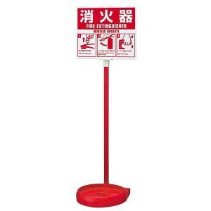 ヤマトプロテック 消火器設置台 【シグナルスタンドECO-II】 SGSECO2A|ddshop
