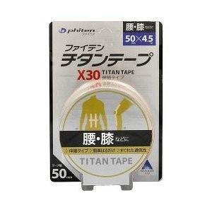 ●アクアチタン30倍で関節周りをカバー ●簡単貼るだけ ●アクアチタンX30使用 ●撥水性に優れたロ...
