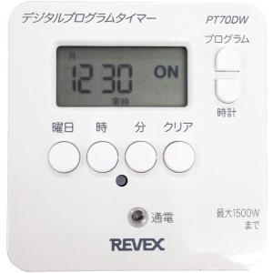 リーベックス デジタル コンセント タイマー スイッチ式 PT70DW