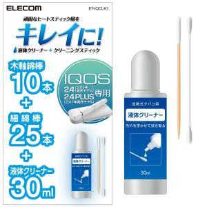 エレコム IQOS クリーナー [アイコス] クリーニングキット (液体クリーナー/クリーニングステ...