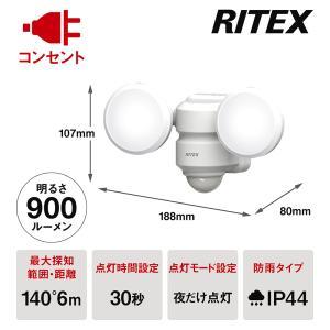 RITEX ムサシ センサーライト 5W×2灯 LEDセンサーライト LED-AC206
