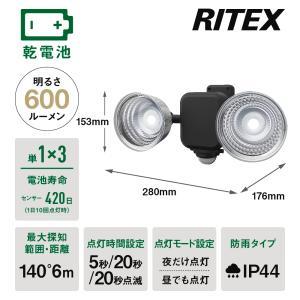 ムサシ RITEX フリーアーム式LEDセンサーライト(3.5W×2灯) 「乾電池式」 防雨型 LED-265   (2/5)
