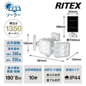 ムサシ 5W×3灯 フリーアーム式 LEDソーラーセンサーライト S-330L
