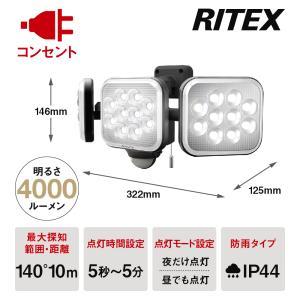 ムサシ 14W×3灯 フリーアーム式LEDセンサーライト LED-AC3042