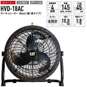 CAT キャタピラー 羽根径45cm サーキュレーター 空気循環 壁・床タイプ  HVD-18AC (0)|でんでんショッピング Pモール店