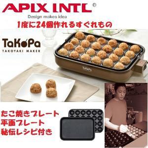 【訳あり・箱不良】アピックス たこ焼きメーカー TaKoPa...