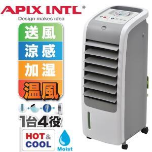 APIX アピックス ホットアンドクールモイスト AHC-880R-WH