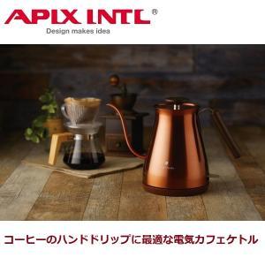 APIX アピックス ドリップマイスター 電気ケトル 0.7L カッパー AKE-277-CP|ddshop