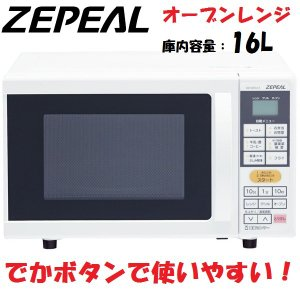 ゼピール でかボタン オーブンレンジ 庫内容量16L DO-M1614|ddshop