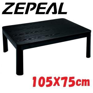ZEPEAL ゼピール 温風ヒーター コタツ 105×75cm ブラック DK-K1055F-BK (000)