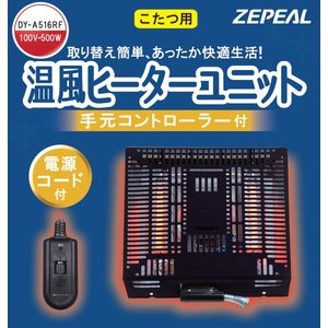 【訳あり】ZEPEAL ゼピール こたつ用 手元...の商品画像