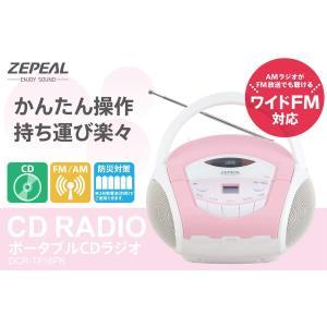 ゼピール CDラジオ ピンク DCR-T816PK
