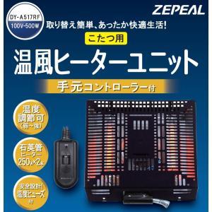 アウトレット ゼピール コタツユニット 500W 温風ファン式 手元リモコン付き DY-A517RF (000)