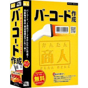 【旧製品】かんたん商人 バーコード作成|de-outlet-store