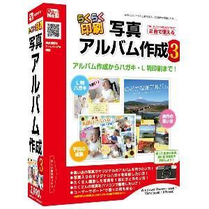 【旧製品】らくらく印刷写真アルバム作成3