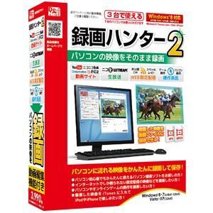 【旧製品】録画ハンター2