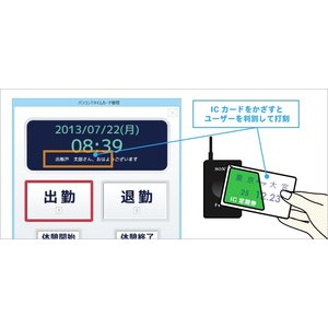 パソコンでタイムカード管理 de-outlet-store 02