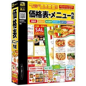 【旧製品】価格表・メニュー作成 de-outlet-store