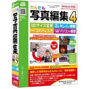 【旧製品】かんたん写真編集4