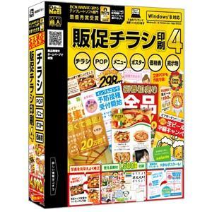 【旧製品】販促チラシ印刷4 de-outlet-store