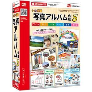 【旧製品】らくらく印刷写真アルバム作成5