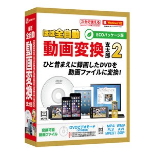 ほぼ全自動 動画変換支太郎2【ECOパッケージ版】