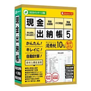『現金出納帳5』は、かんたんに現金出納帳・小口現金出納帳・預金出納帳が作成できるソフトです。 ユーザ...