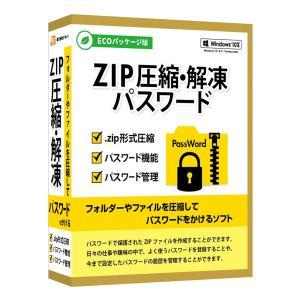 ZIP圧縮・解凍パスワード【ECOパッケージ版】