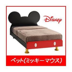 シングルベッド ベット ディズニー ミッキーマウス 日本製 シングルタイプ 国産 ミッキー ディズニー|deaini-kansya