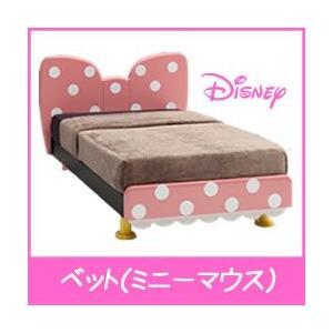 シングルベッド ベット ディズニー ミニーマウス 日本製 シングルタイプ 国産|deaini-kansya