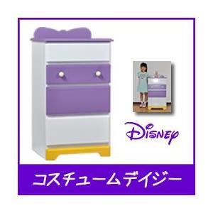 タンス チェスト ディズニー デイジーダック コスチューム 幅45cm ディズニーチェスト 日本製 完成品|deaini-kansya