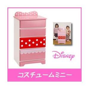 タンス チェスト ディズニー ミニーマウス コスチューム 幅45cm ディズニーチェスト 日本製 完成品|deaini-kansya