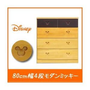 チェスト ディズニー 幅80cm 4段 (モダンミッキー) 木製 チェスト ローチェスト チェスト おしゃれ リビングチェスト 完成品|deaini-kansya