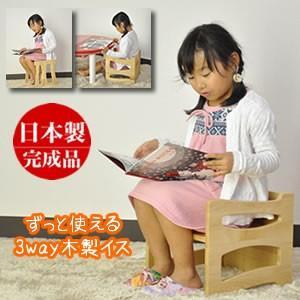 子供 椅子 木製 入園祝い 入学祝 出産祝い 子供 椅子 食事 幼児イス 子供 椅子 子供用 子供 椅子 木製 3way 椅子 子供用 ずっと使える木製子供用いすの写真