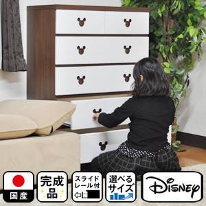 ミッキー チェスト 木製 完成品 日本製 チェスト ディズニー タンス ミッキーチェストローチェスト 引き出し チェスト(ショコラミッキー) 幅75cm deaini-kansya