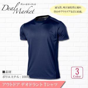 アウトドア デオドラント 半袖 ドライ Tシャツ 速乾 吸汗 抗菌防臭加工 通気性抜群|dealmarket