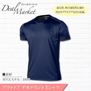 【ネイビー/紺生地】アウトドア デオドラント 半袖 ドライ Tシャツ 速乾 吸汗 抗菌防臭加工 通気性抜群|dealmarket