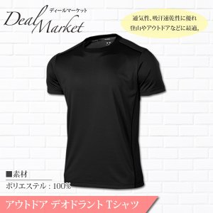 【ブラック/黒生地】アウトドア デオドラント 半袖 ドライ Tシャツ 速乾 吸汗 抗菌防臭加工 通気性抜群|dealmarket