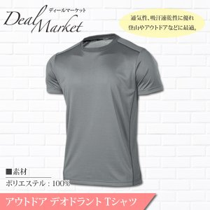 【ブルーグレー生地】アウトドア デオドラント 半袖 ドライ Tシャツ 速乾 吸汗 抗菌防臭加工 通気性抜群|dealmarket