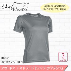 アウトドア デオドラント 半袖 ドライシャツ 女性用 ウィメンズ レディース 速乾 吸汗 抗菌防臭 通気性抜群|dealmarket