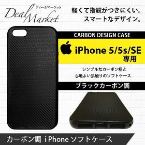 8f7d09318f 【簡易配送品】ブラック カーボン 調 iPhone SE iPhone 5s iPhone 5 専用 カバー アイフォン アイホン ケース 黒艶 ソフト ケース スマホケース