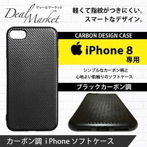 【簡易配送品/代引不可】ブラック カーボン 調 iPhone 8 専用 カバー アイフォン アイホン ケース 黒艶 ソフトケース スマホケース dealmarket