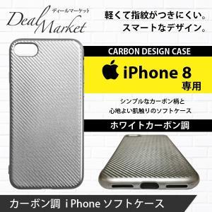 【簡易配送品/代引不可】ホワイト カーボン 調 iPhone 8 専用 カバー アイフォン アイホン ケース 白艶 ソフトケース スマホケース dealmarket