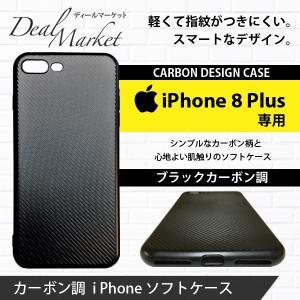 【簡易配送品/代引不可】ブラック カーボン 調 iPhone 8 Plus 専用 カバー アイフォン アイホン ケース 黒艶 ソフトケース スマホケース dealmarket
