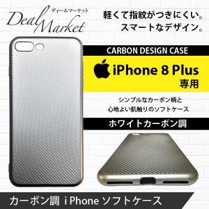 【簡易配送品/代引不可】ホワイト カーボン 調 iPhone 8 Plus 専用 カバー アイフォン アイホン ケース 白艶 ソフトケース スマホケース dealmarket