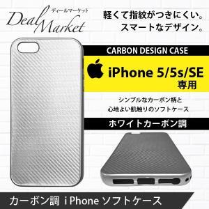 【簡易配送品/代引不可】ホワイト カーボン 調 iPhone SE iPhone 5s iPhone 5 専用 カバー アイフォン アイホン ケース 白艶 ソフトケース スマホケース dealmarket