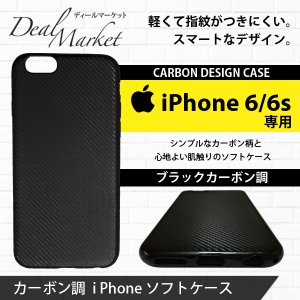 【簡易配送品/代引不可】ブラック カーボン 調 iPhone 6s iPhone 6 専用 カバー アイフォン アイホン ケース 黒艶 ソフトケース スマホケース dealmarket
