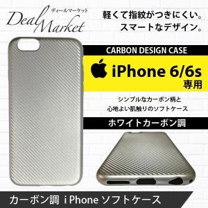 【簡易配送品/代引不可】ホワイト カーボン 調 iPhone 6s iPhone 6 専用 カバー アイフォン アイホン ケース 白艶 ソフトケース スマホケース dealmarket